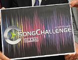 "Logo ""Song Challenge"""