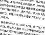 """Teil des Artikels """"Österreich"""" in der chinesischen Wikipedia"""