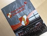 Stickeralbum Freiwillige Feuerwehr Gleisdorf